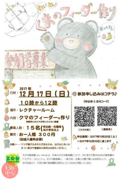 天王寺動物園「クマのフィーダーづくり体験」