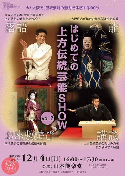 はじめての上方伝統芸能SHOW vol.2