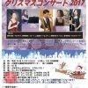 OCAT芸術文化サロン「クレセントクリスマスコンサート2017」