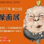 笑像画展2017