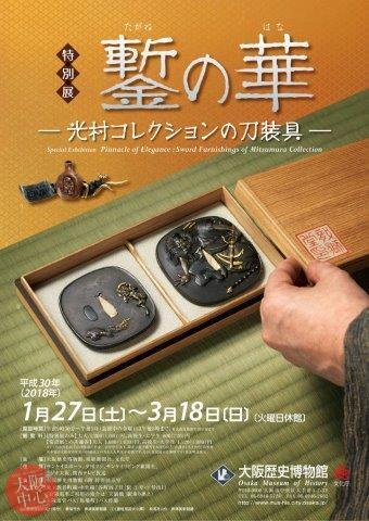 大阪歴史博物館 特別展「鏨の華―光村コレクションの刀装具―」
