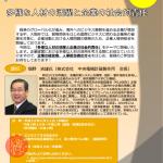 大阪府主催セミナー「多様な人材の活躍と企業の社会的責任」