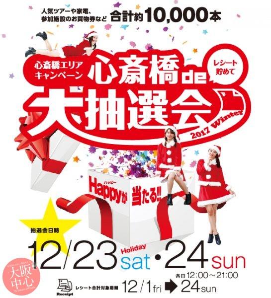 心斎橋エリアキャンペーン「心斎橋de大抽選会」
