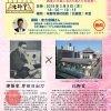北御堂ゼミナール「建築家 岸田日出刀と北御堂~造型意匠の権威が設計した戦後の大阪に求めた新たな寺院像~」