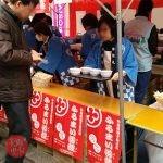 心斎橋筋北商店街 ふるまい善哉(ぜんざい)