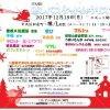 癒しバスケットdeクリスマス(2017/12)