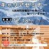平成29年度 大阪府技術職キャリアセミナー