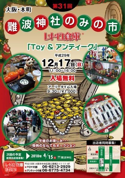 第31回 難波神社のみの市  レトロ倉庫 「Toy & アンティーク」