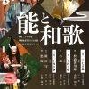 大槻能楽堂自主公演能 能の魅力を探るシリーズ(1/27、2/24、3/24)