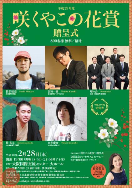 平成29年度「咲くやこの花賞」贈呈式 受賞記念ショートライブ&インタビュー
