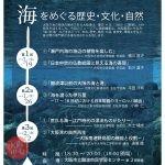 ミュージアム連続講座2017「海をめぐる歴史・文化・自然」