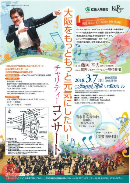 大阪をもっともっと元気にしたい!チャリティーコンサート