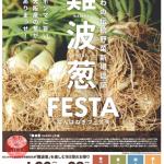 難波葱フェスタ
