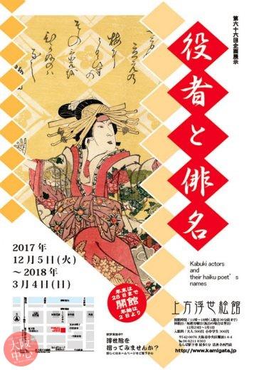 上方浮世絵館 第66回企画展【役者と俳名】