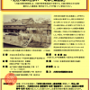 平成29年度 大阪の歴史再発見「近世大坂の住まいー町家と蔵屋敷」講演会・見学会