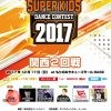 ALL JAPAN SUPER KIDS DANCE CONTEST2017関西予選2回戦