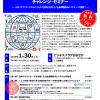 「ビッグデータ活用ビジネス」チャレンジ・セミナー