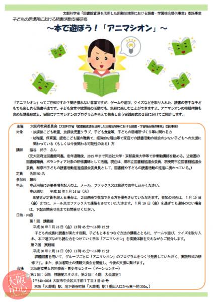 「本で遊ぼう!アニマシオン」研修