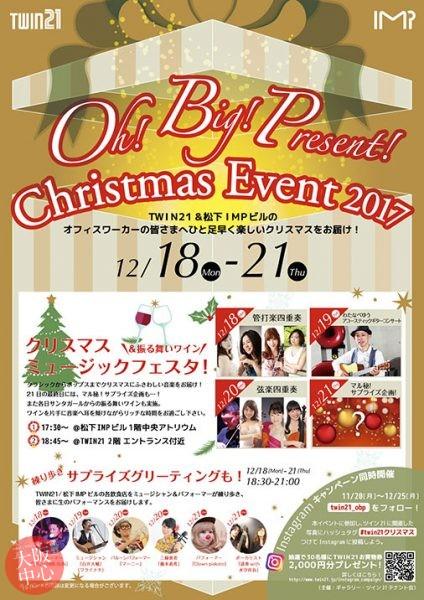 Oh!Big!Present!Christmas Event2017
