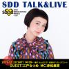 SDD TALK&LIVE 三戸なつめ
