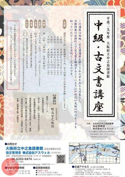 平成二十九年度 大阪府立中之島図書館 中級・古文書講座