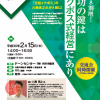 OSAKA輝(キラリ)塾 vol.7「利益8割増!成功の鍵はイクボス式経営にあり」
