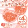 中央区ファミリージョギング大会