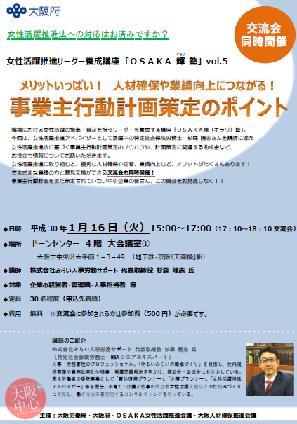 OSAKA輝(キラリ)塾 vol.5「メリットいっぱい!人材確保や業績向上につながる!事業主行動計画策定のポイント」