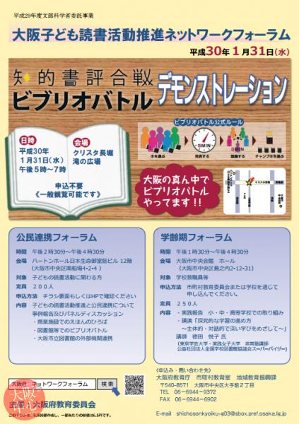 平成29年度 大阪子ども読書活動推進ネットワークフォーラム