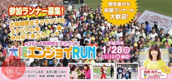 第37回大阪国際女子マラソン 大阪エンジョイRUN
