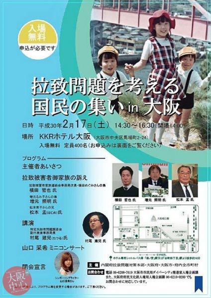 拉致問題を考える国民の集い in 大阪