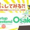 起業体験イベント「Startup Weekend Osaka」