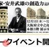 展覧会ギャラリートーク「建築家・安井武雄の創造力~近代大阪の精華~」