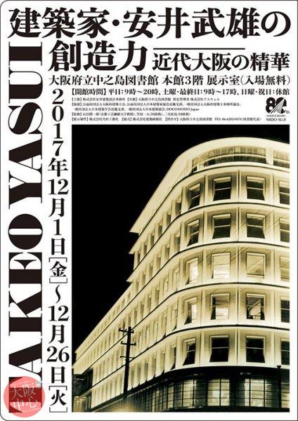 中之島図書館 展示企画「建築家・安井武雄の創造力~近代大阪の精華~」