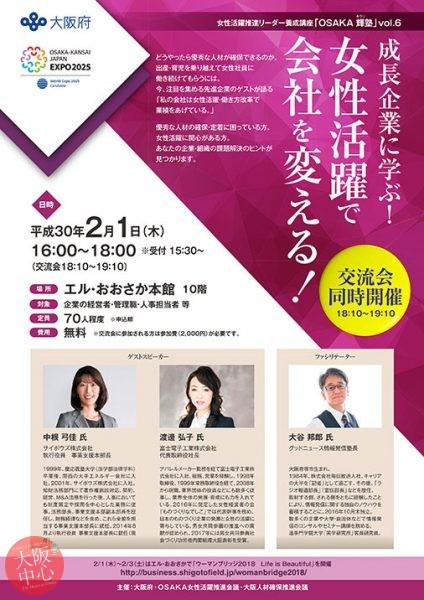 OSAKA輝(キラリ)塾vol.6「成長企業に学ぶ!女性活躍で、会社を変える!」