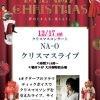 NA-O クリスマスライブ