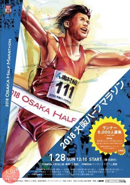 2018 大阪ハーフマラソン