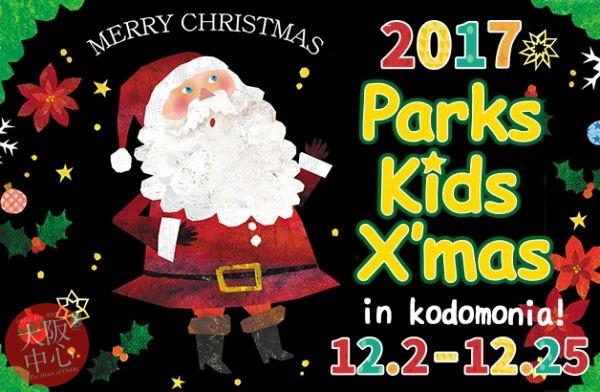 パークス キッズ クリスマス in コドモニア