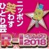 R-1ぐらんぷり2018 大阪1回戦