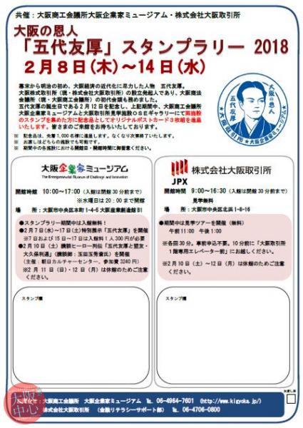 大阪の恩人・五代友厚スタンプラリー2018