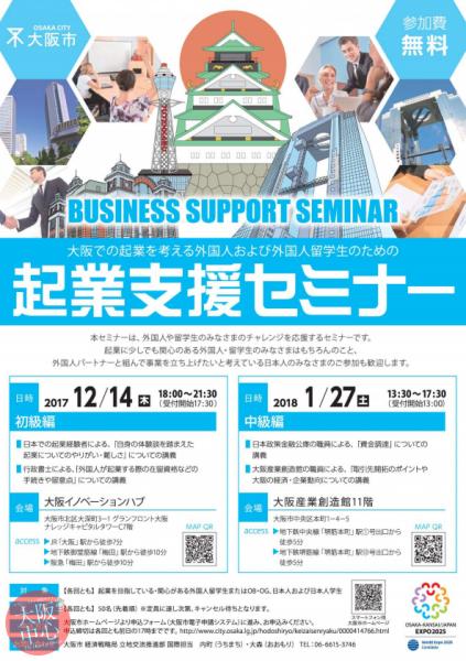 大阪での起業を考える外国人および外国人留学生のための起業支援セミナー(中級編)