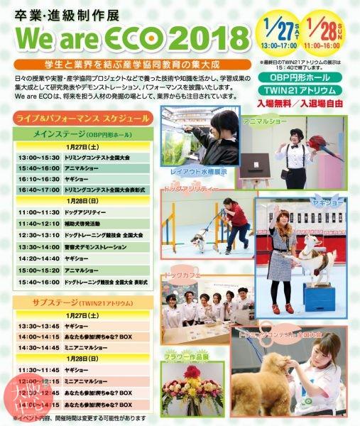 卒業進級制作展 We are ECO 2018