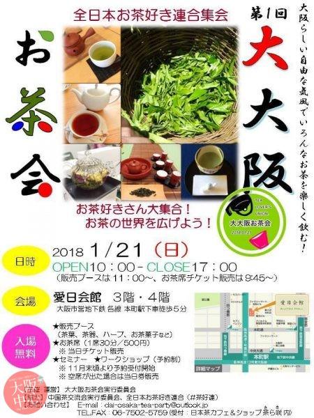 第1回 大大阪お茶会~全日本お茶好き連合集会~