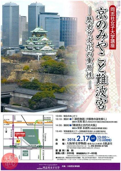 同志社女子大学講座「京のみやこと難波宮-歴史と文化の重層性-」