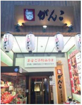 Ganko Houzenji がんこ法善寺店