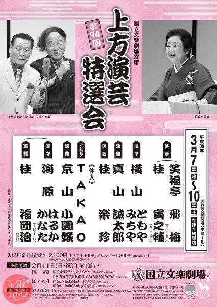 第94回 上方演芸特選会