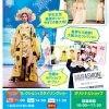 大阪文化服装学院「冬フェス」