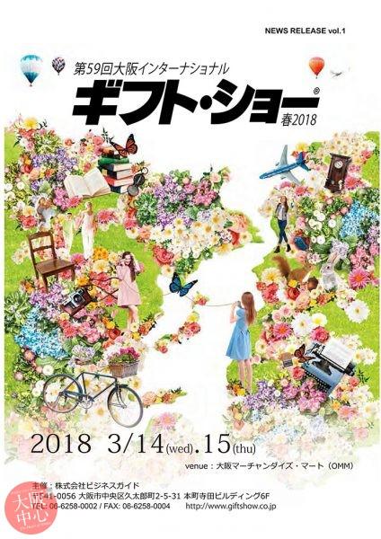 第59回大阪インターナショナル・ギフト・ショー春2018