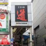Design Pocket / Sennichimae Doguyasuji Shopping Street