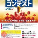 第9回大阪起業家スタートアップ ビジネスプランコンテスト